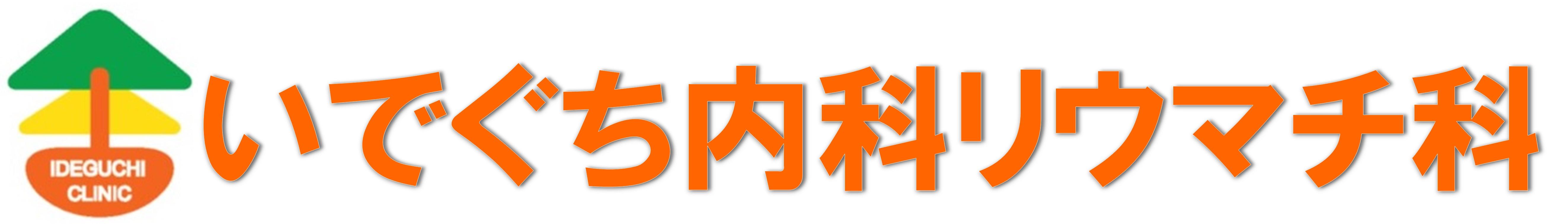小田急線鶴間駅西口徒歩1分の内科・リウマチのことなら「いでぐち内科リウマチ科」